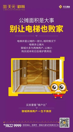 买房先看梯户比 御城两梯两户纯板一生不换房