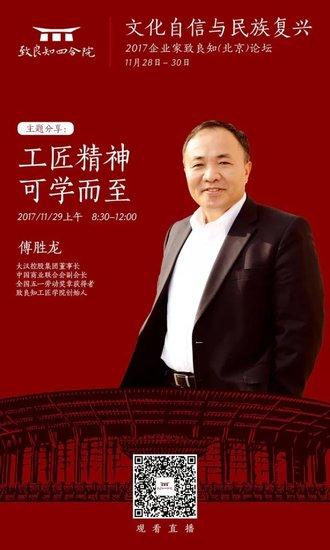 大汉集团总裁傅胜龙:工匠精神 可学而至