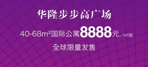 华隆步步高二期 12月 湘潭有个直播
