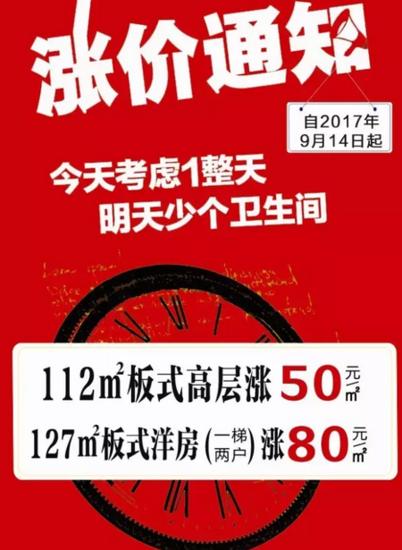 房空警报!华宇·金苑明天起涨价啦!