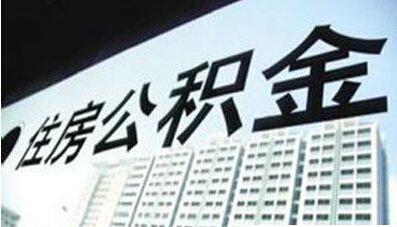 湘潭公积金_湘潭福利!个人住房公积金允许跨省市转移接续