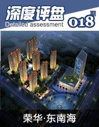 荣华国际大酒店升级改造大作