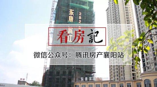 襄阳东站旁一准现房即将入市!