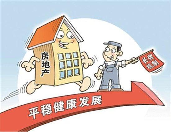 """辜胜阻:建立""""支持住,抑制炒""""的稳健的房地产长效机制"""
