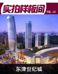 东津新区超级大盘