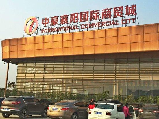 中豪襄阳国际商贸城26日开业