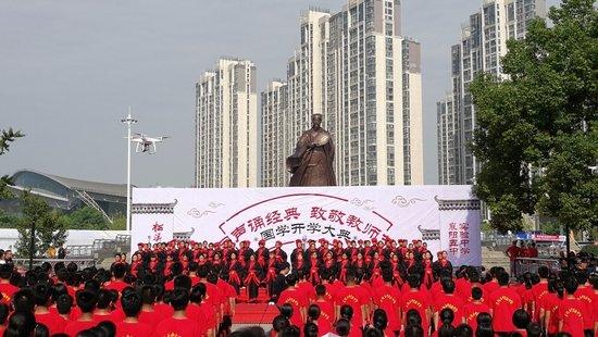 """福泰·栖溪小镇""""国学开学大典""""成功举行"""