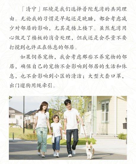 在襄阳买房 有多少人关注邻里情的建立?