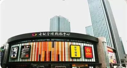 贵阳世纪金源购物中心