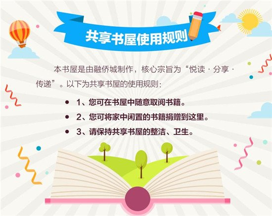 """襄阳惊现首个共享书屋!快和""""丢书""""说再见!"""
