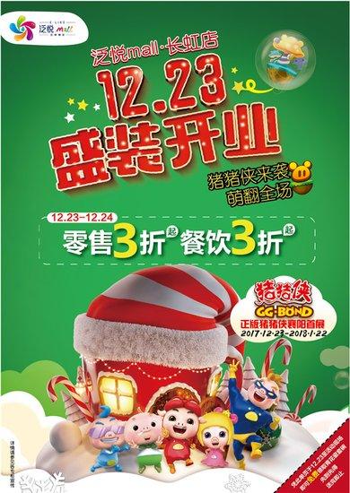 """12月23日""""猪猪侠""""首降襄阳 就在泛悦MALL"""