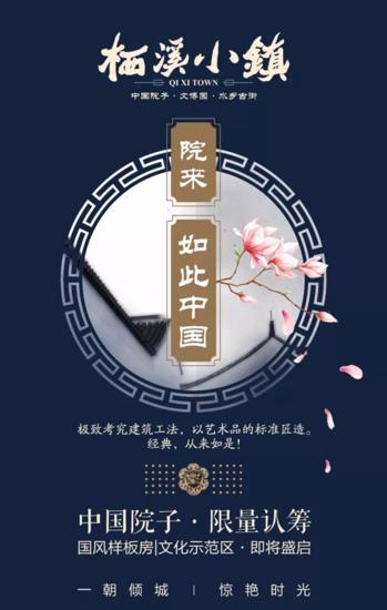 栖溪小镇·中国院子【御湖苑】寻梦里江南