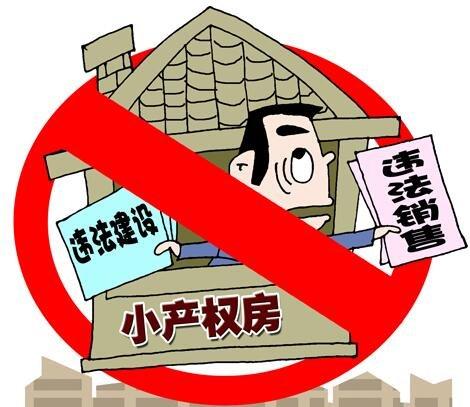 襄阳小产权房会不会被强拆 拆迁怎么补偿