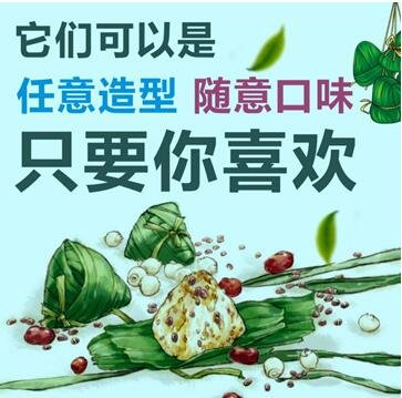 """城市中央广场DIY粽子节,与你一起""""粽""""情享受"""