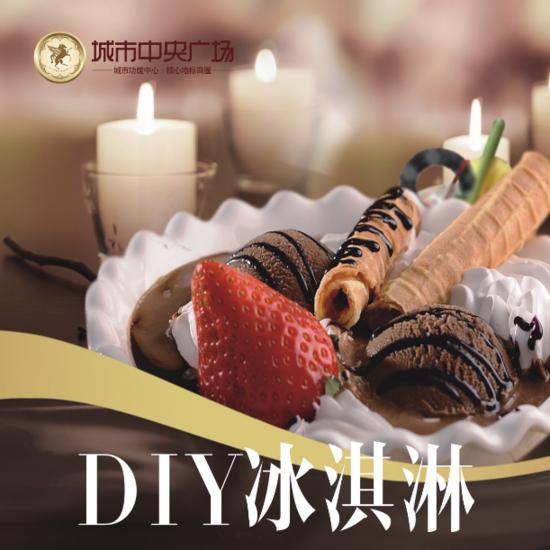 DIY水果沙拉 城市中央广场与你有甜蜜约会