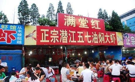 【侃房哥·第六期】先卖商铺,再吃龙虾