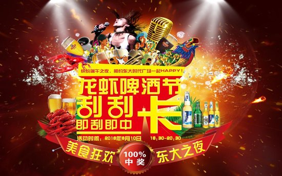 HIGH啤夏【虾】夜 去东大时代广场狂欢