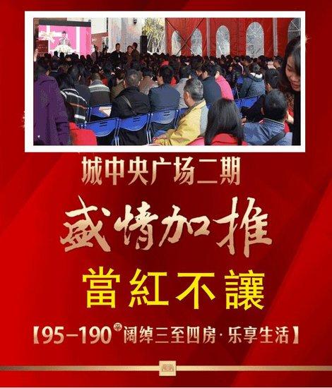 「魅力城央,当红不让!」 火爆加推·劲销9成!