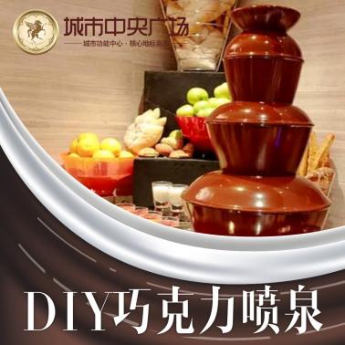 """城市中央广场""""浓情时刻""""DIY巧克力喷泉约定你"""