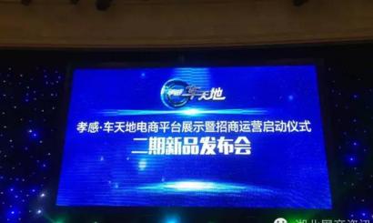 """董永故里30万方""""孝感车天地"""",抢占汽车电商""""大风口"""""""