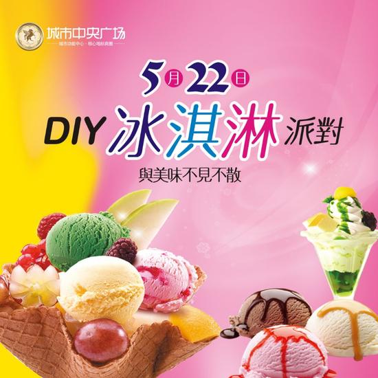 爱夏天 更爱城市中央广场梦幻冰淇凌DIY