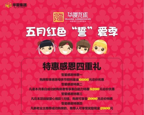 """华厦龙成五月红色""""誓""""爱季  特惠感恩四重礼"""