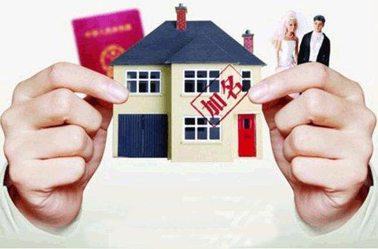 房子还在还贷中 房产证怎么实现更名