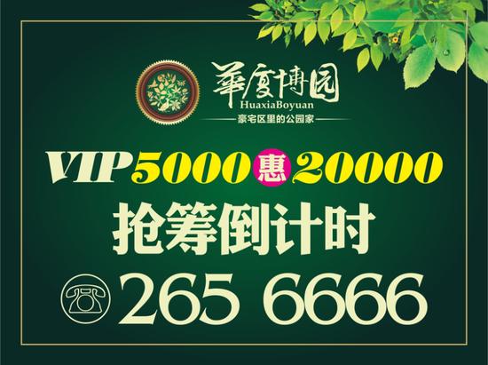 华厦博园成交均价不超过4000元/㎡ 抢住孝感天仙路