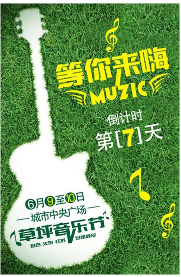 城市中央广场草坪音乐节,6月9至10日等你来嗨