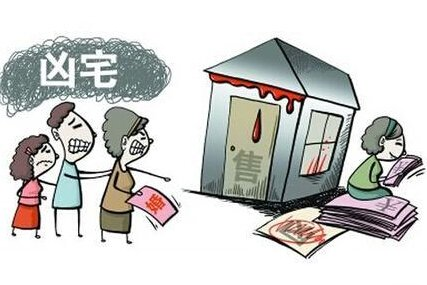 """买完发现是""""凶宅"""" 购买二手房需注意哪些地方"""
