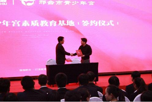 永康控股青少年宫素质教育基地签约仪式