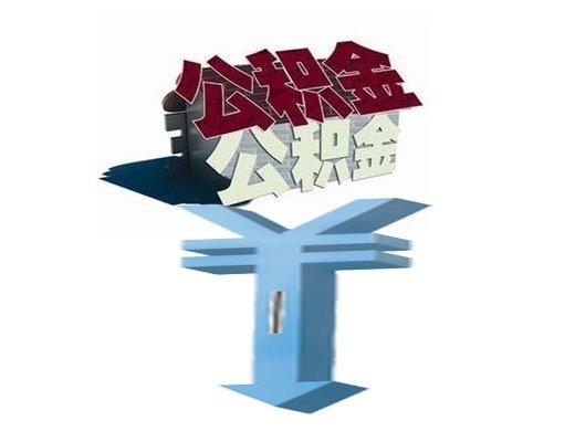 公积金贷款门槛连降 你要在哪买房