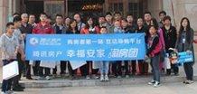 10月3日:华都襄湾一号专场淘房团