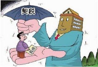 避开中介方 买房者如何自己交契税