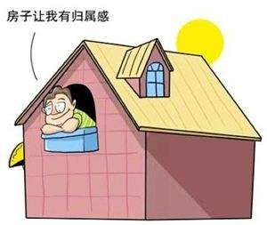 致富要赶巧��买房置业的新时代