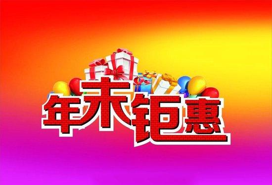 新乡宝龙广场2017年年末钜惠