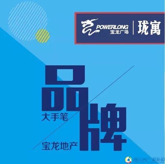 『实力源于品牌』以品牌大手笔,耀启新乡财富大未来!