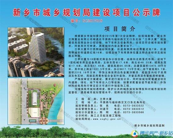 兰亭大厦规划建设高层商业办公综合楼、地下车库及设备用房公示