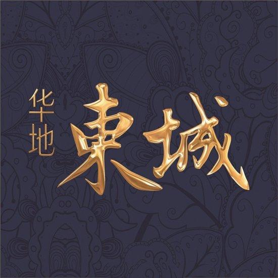 万众瞩目!12月2日华地东城售楼部即将华美绽放!