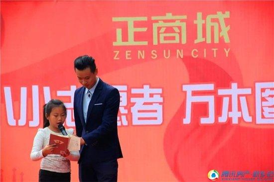 """正商城冠名的""""我是小小志愿者 万本图书免费读""""活动完美落幕"""