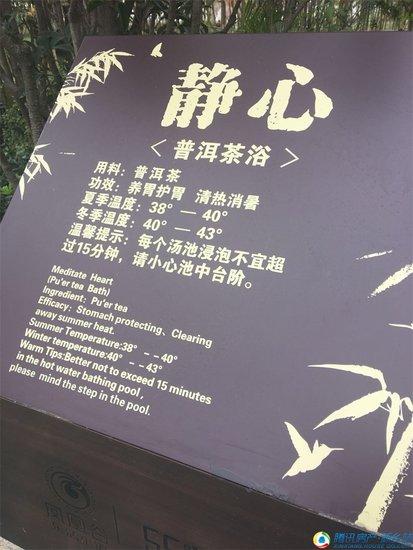 """百闻不如一""""鉴"""",诚城凤凰谷乐活小镇温泉媒体品鉴之旅圆满落幕"""