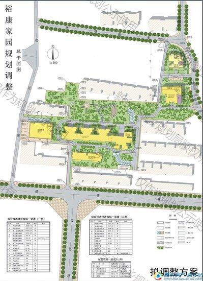 新乡市城乡规划局关于新乡裕康家园规划方案调整的公示