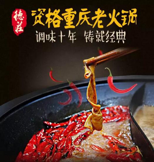 【茶语名都·活力城】我吃火锅,你吃火锅底料!