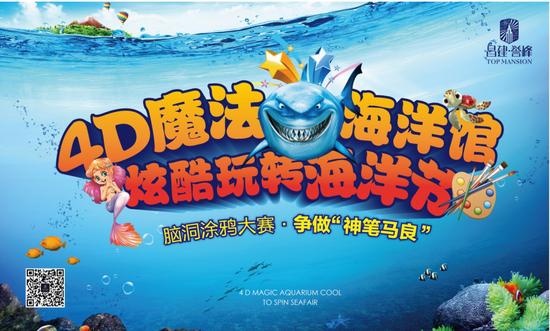 """昌建·誉峰4D魔法海洋馆,看孩子如何演绎""""神笔马良"""""""