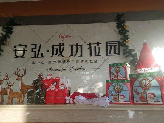 活动回顾|缤纷圣诞免费送平安果圣诞帽活动圆满落幕