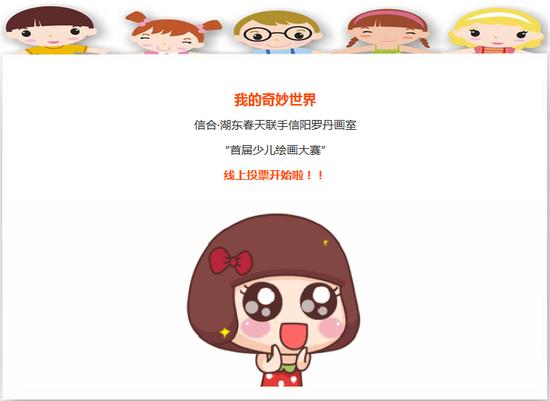 """我的奇妙世界:""""信合·湖东春天携手罗丹画室绘画大赛""""线上投票开始啦!"""