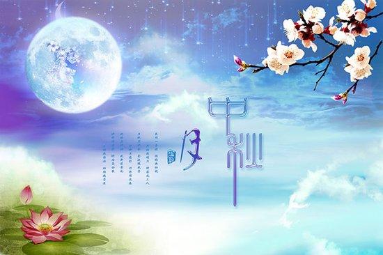 【金成·翡翠溪谷】中秋合家欢 .金成大献礼