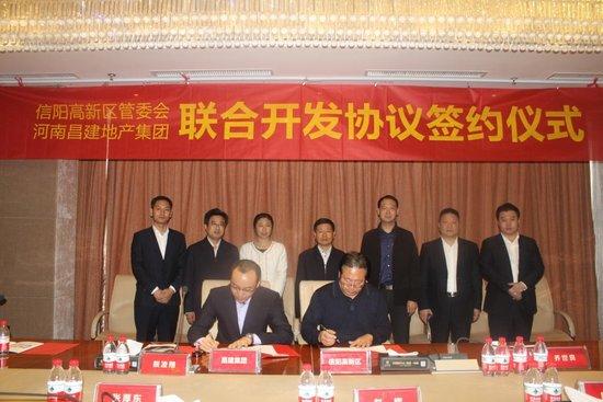 昌建地产集团与信阳高新区达成土地开发战略意向合作