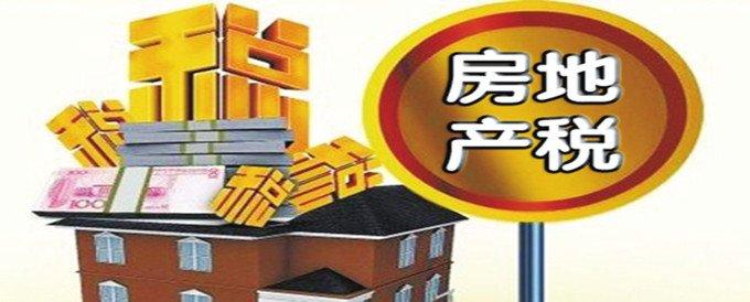 房产税推出时间延迟
