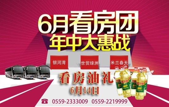 【世贸绿洲】6月13日中华文化亲子活动